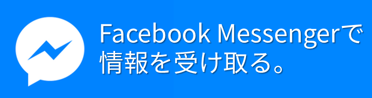 Facebook Messengerで情報を受け取る
