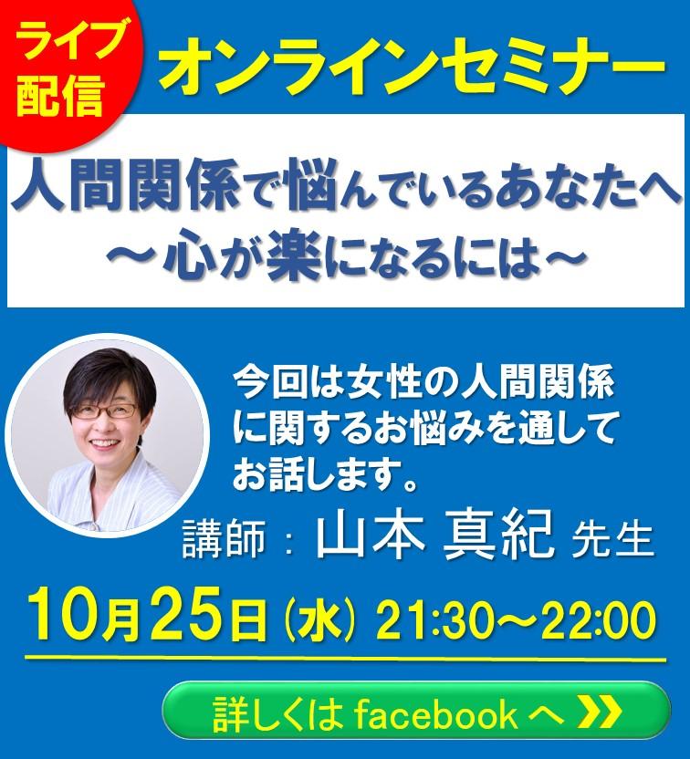 10月25日(水)オンラインセミナー