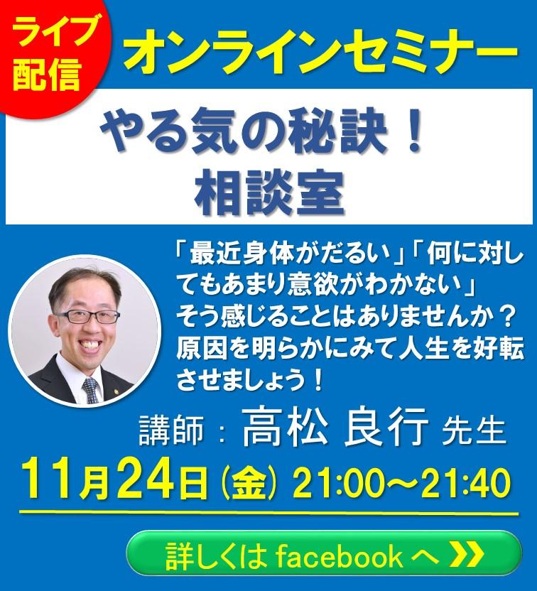 11月24日(金)オンラインセミナー