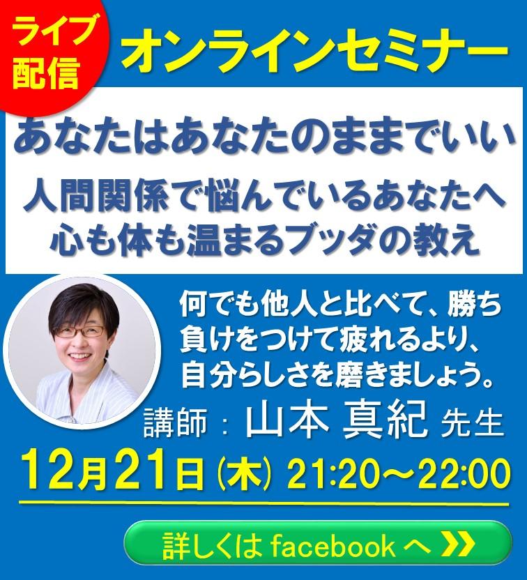 12月21日(木)オンラインセミナー